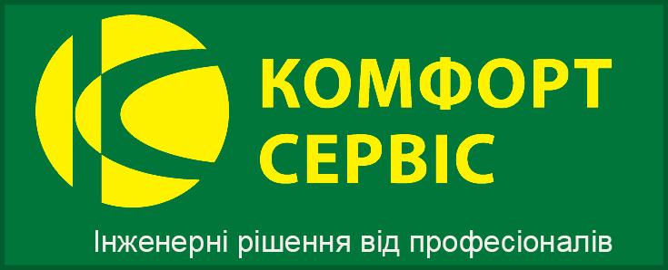 Комфорт-Сервіс